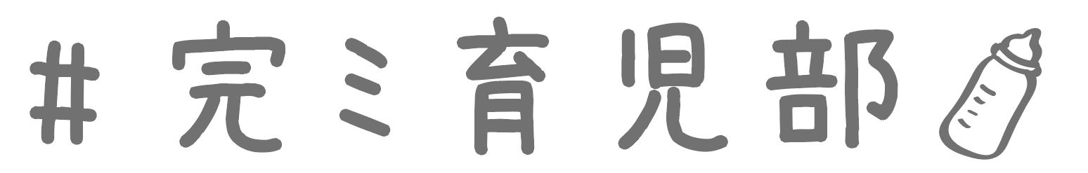 #完ミ育児部